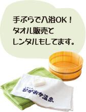 手ぶらで入浴OK!タオル販売とレンタルもしています。