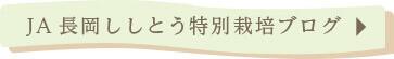 JA長岡ししとう特別栽培ブログ