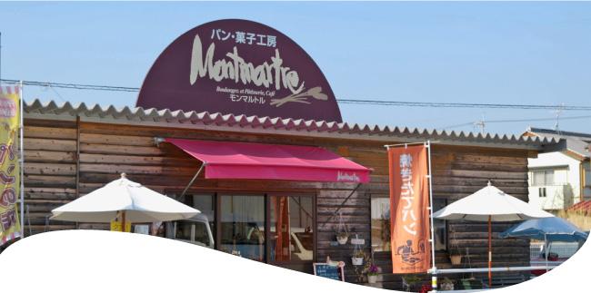 パン・菓子工房 モンマルトル